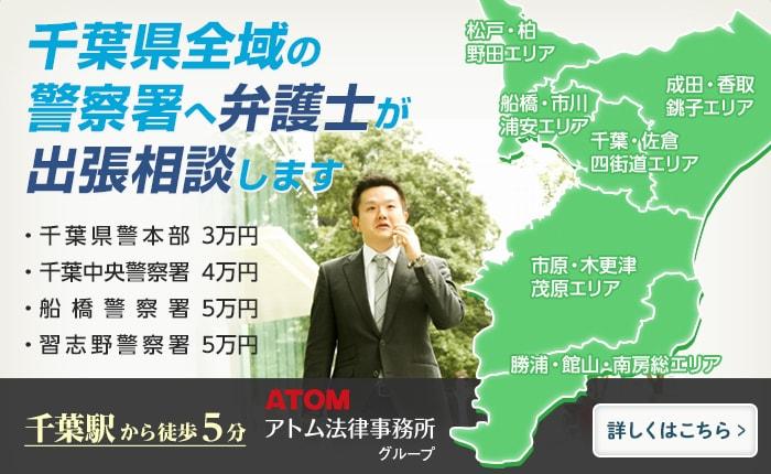 千葉県全域の警察署へ弁護士が出張相談します